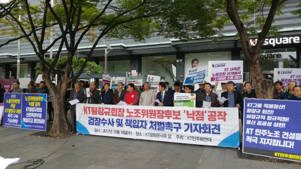 KT민주화연대가 지난 10월 18일 KT 광화문 사옥 앞에서 결의대회를 열고  KT의 불법 노조 선거 개입 저지를 요구하고 있다.KT민주화연대
