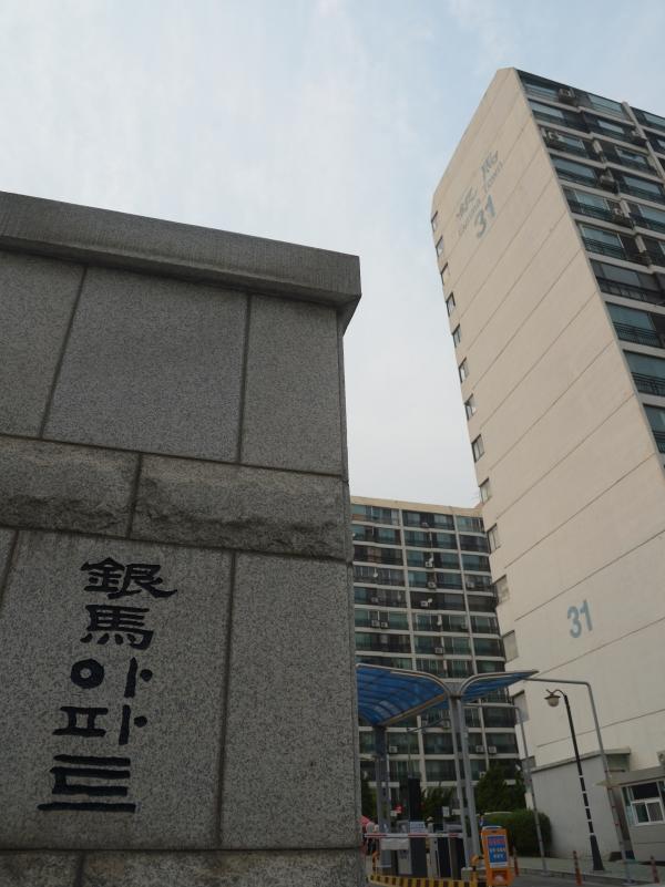 강남구 대치동 소재 은마아파트 정문 모습. (뉴시스)