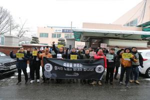 대한항공 자회사 한국공항 직원, '과로사' 논란 증폭