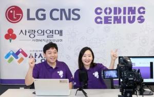 LG CNS '코딩지니어스' 비대면 청소년 AI 교육 확대
