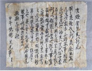 왜군과 싸울 군자금 요청한 '동학농민군 편지' 국가등록문화재 된다