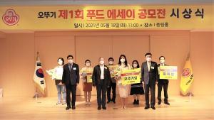 '오뚜기 제1회 푸드 에세이 공모전' 성황…시상식 개최