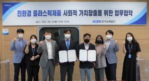 남동발전, 친환경 플라스틱제품 사회적가치창출 업무협약 체결