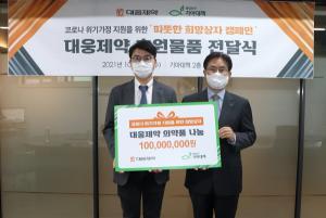 대웅제약, 코로나 위기가정에 1억원 상당 의약품 기부
